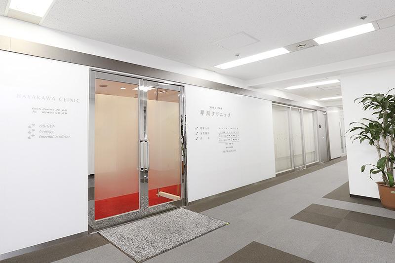 医療法人 聖和会 早川クリニック